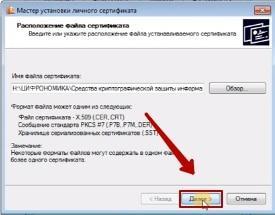 Электронная подпись для Сбербанк АСТ: польза, получение, установка и использование