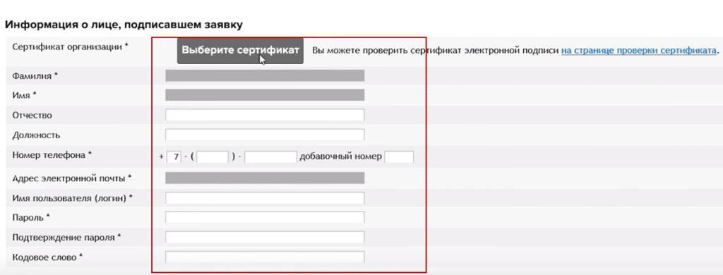 Начало работы на РТС-тендер: регистрация и аккредитация
