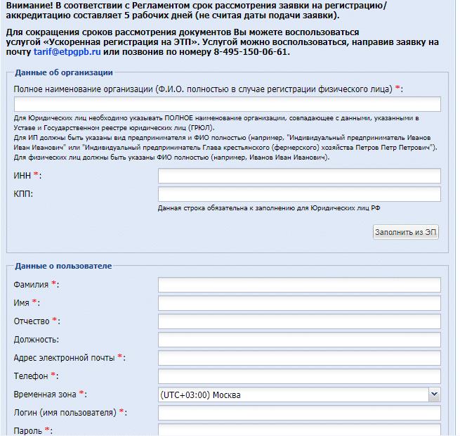 ЭТП Газпромбанк: обзор функционала для поставщиков и заказчиков