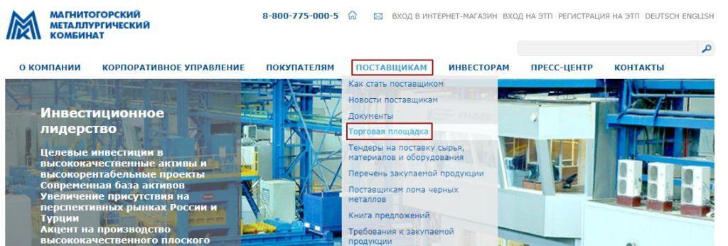 Инструкции по работе с торговой площадкой ММК