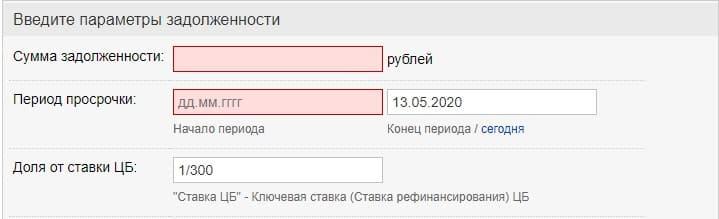 Калькулятор пени по ключевой ставке онлайн рассчитать