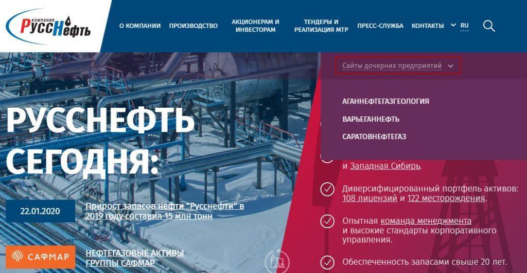 Закупки компании ПАО НК «РуссНефть»