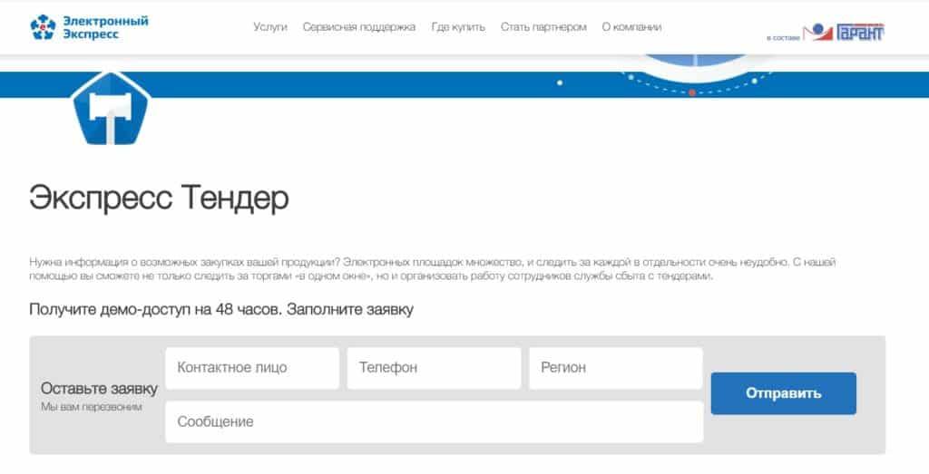 Функционал системы поиска тендеров «Экспресс Тендер»