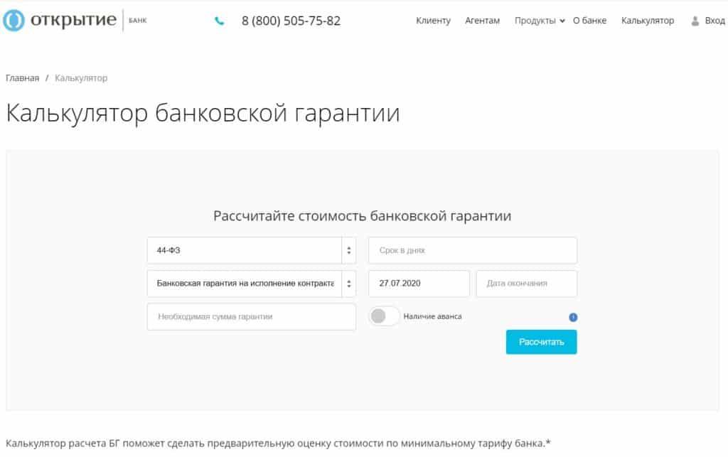 Преимущества получения банковской гарантии в банке «Открытие»