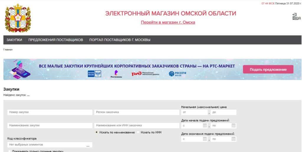 Где найти закупки Омской области