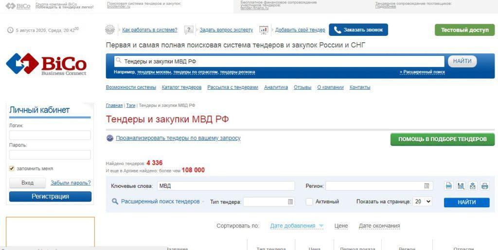 Где найти закупки МВД России