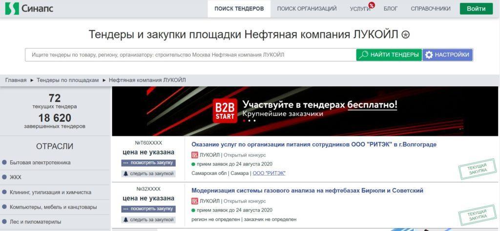 Где найти тендеры ПАО «Лукойл»