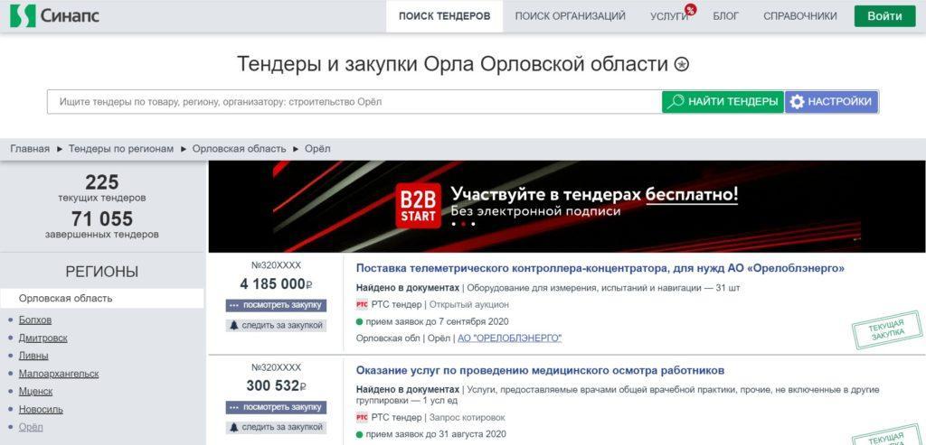 Где найти закупки Орловской области