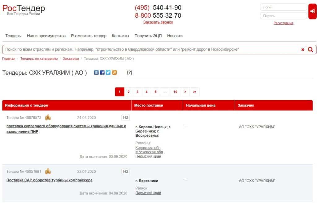 Где найти закупки АО «ОХК «Уралхим»
