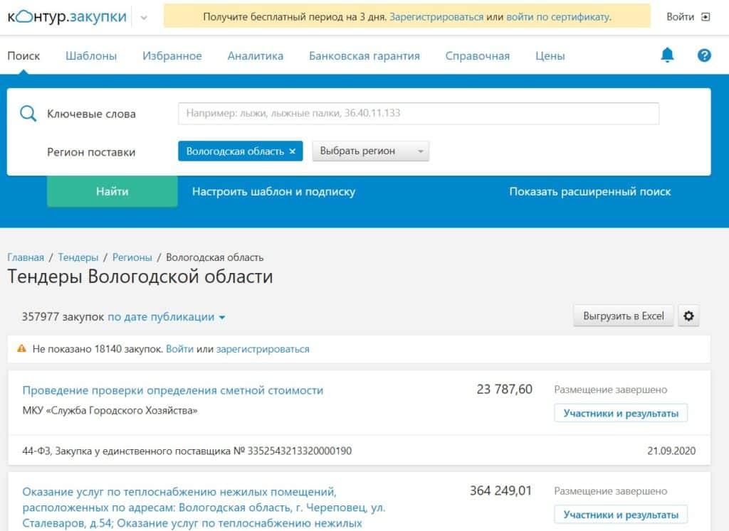Где найти закупки Вологодской области
