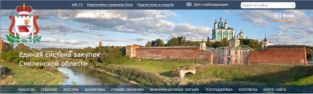 Где найти закупки Смоленской области