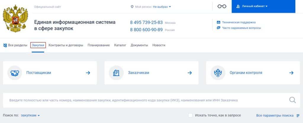 Где найти закупки ГК «Роскосмос»