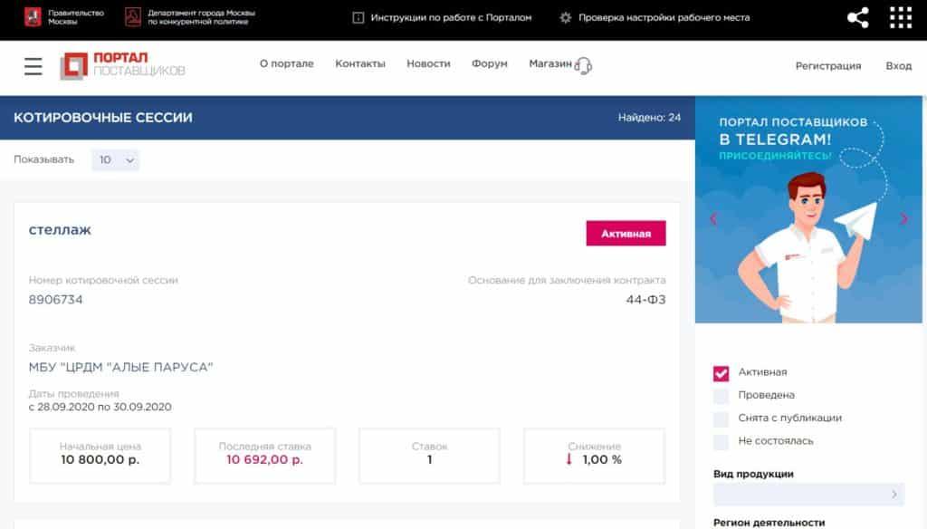 Где найти закупки Новгородской области