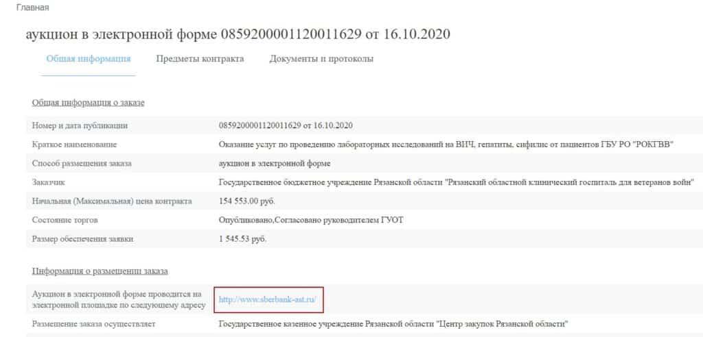 Где найти закупки Рязанской области
