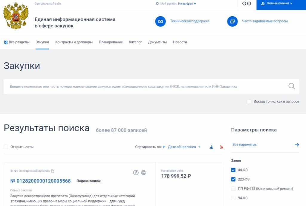 Где найти закупки Владимирской области