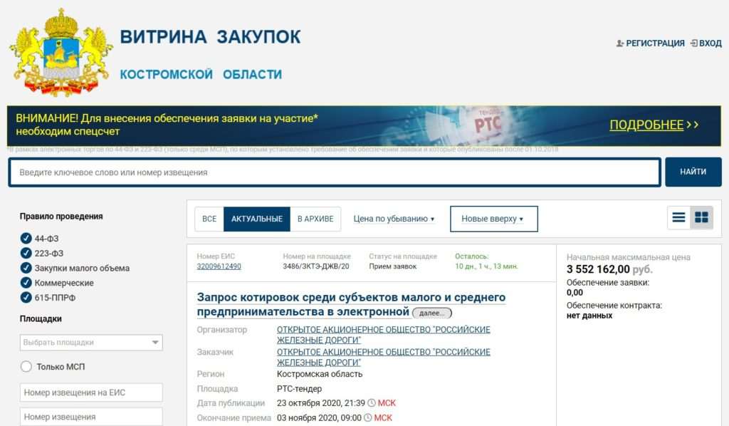 Где найти закупки Костромской области