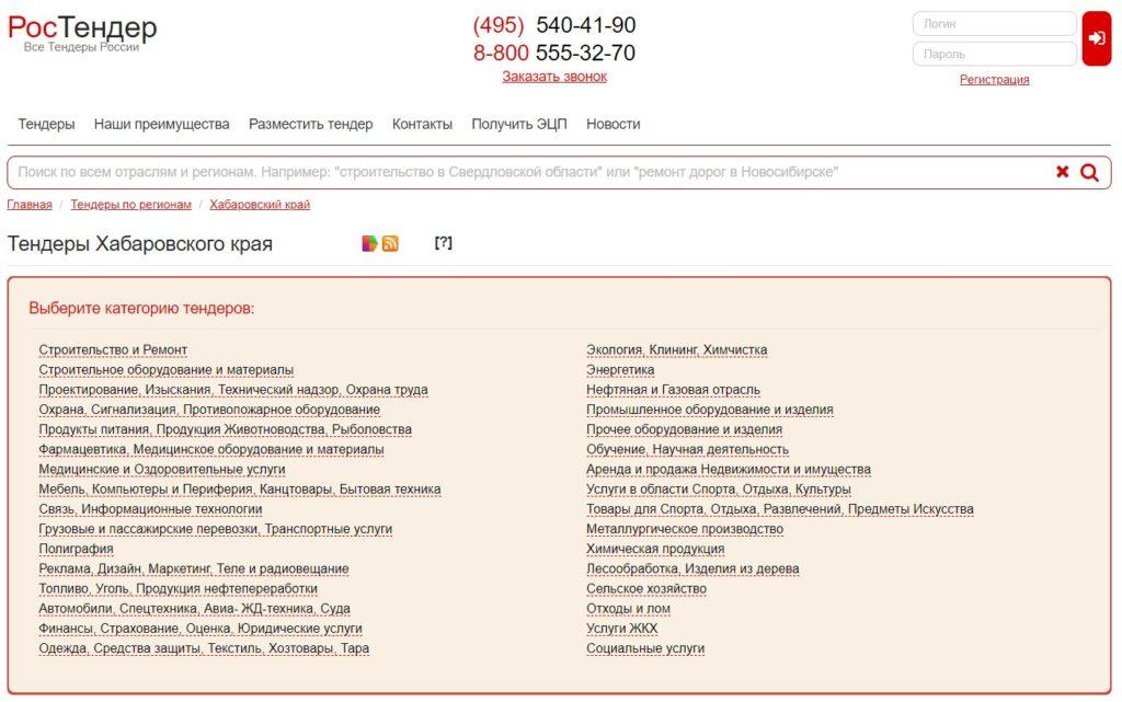 Где найти закупки Хабаровского края