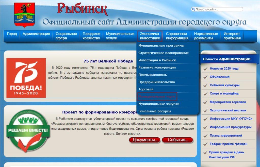 Где найти закупки Рыбинска