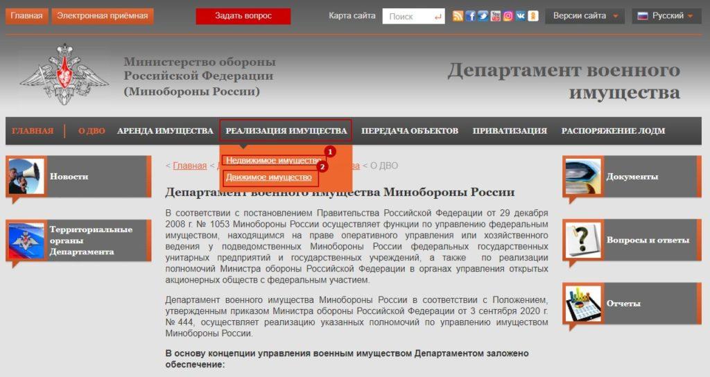 Где найти тендеры Минобороны РФ
