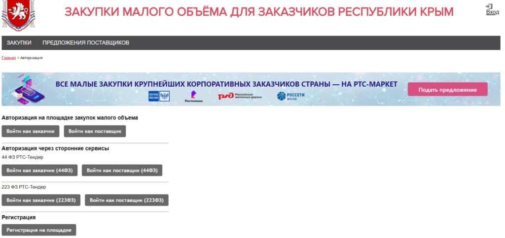 Где найти закупки Крыма