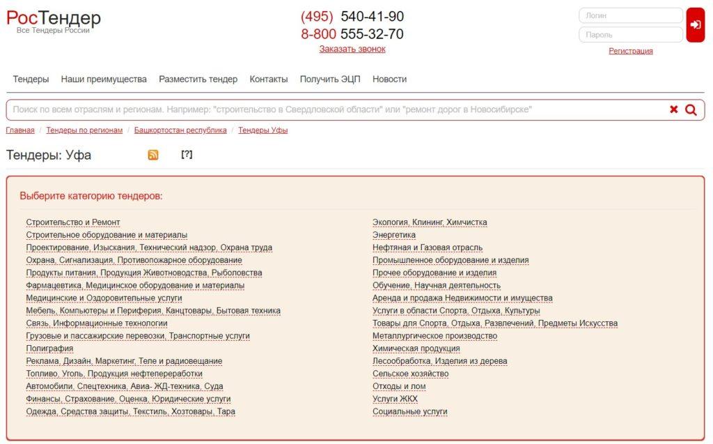 Поиск закупок Уфы и Башкортостана