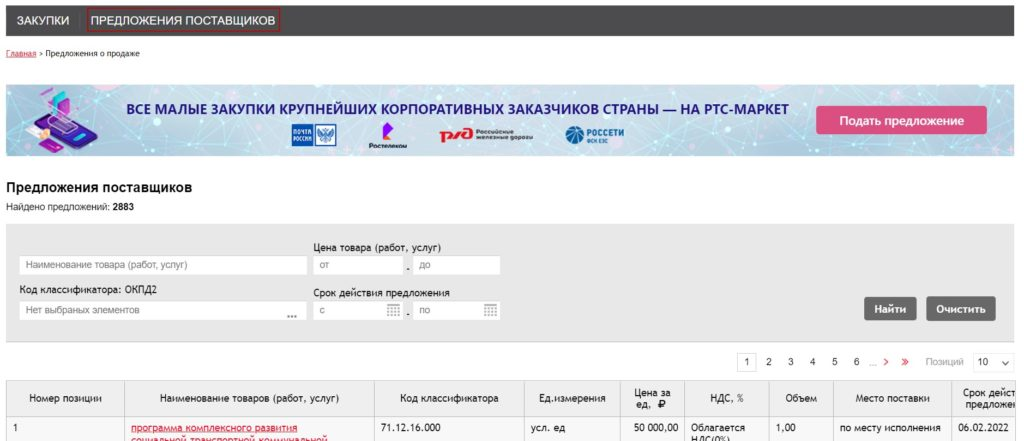 Где найти закупки Сургута